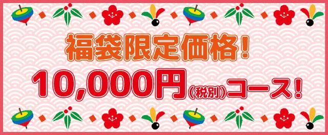 福袋10000円コース
