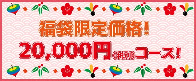 福袋20000円コース