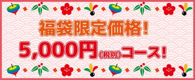 福袋5000円コース