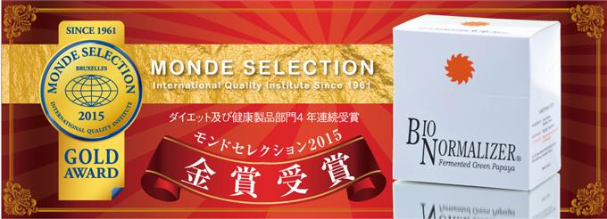 バイオノーマライザー2015モンドセレクション受賞