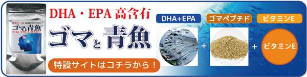 DHA・EPA高含有「ゴマと青魚」の特設サイトはこちらから