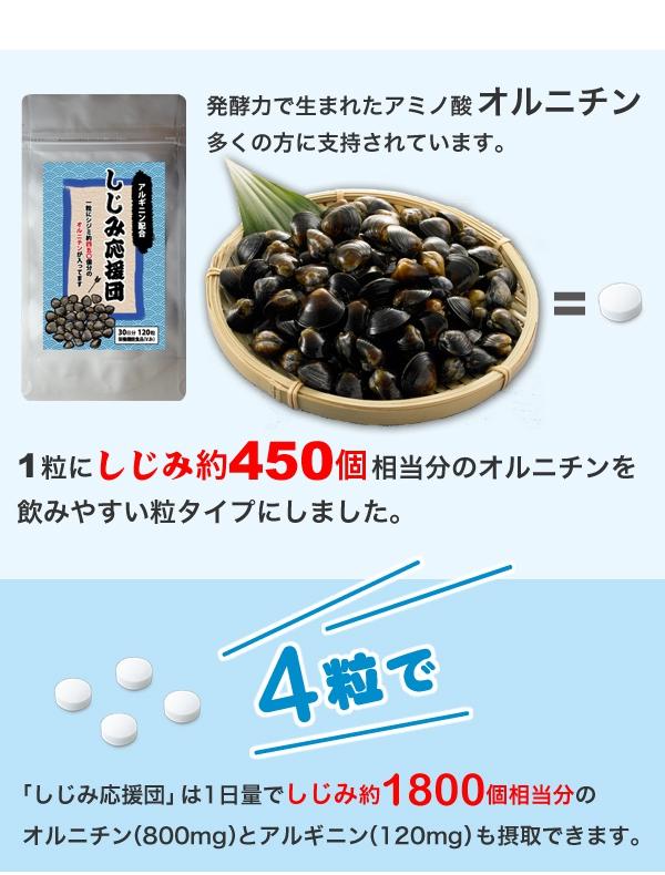 1粒にしじみ450個分のオルニチン