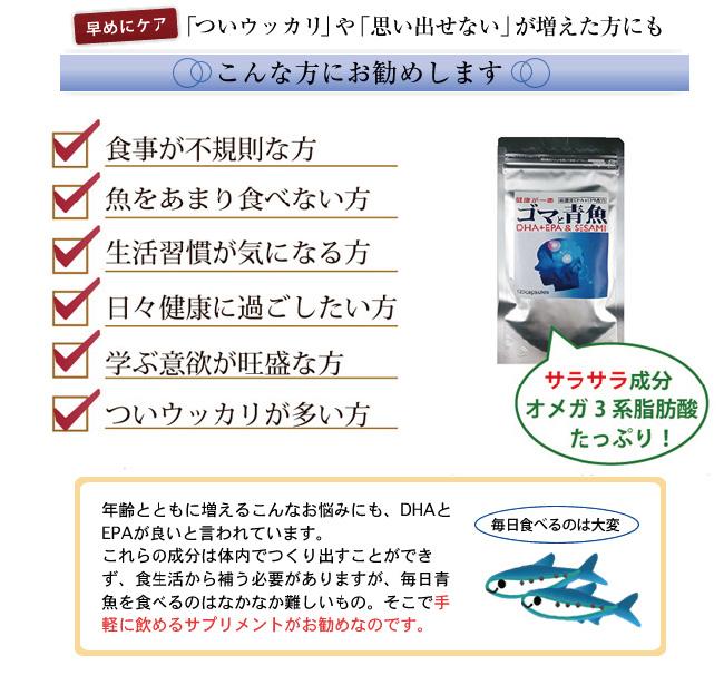 オメガ3脂肪酸(DHA・EPA)高含有のゴマと青魚は「ついウッカリ」や「思い出せない」などの症状におすすめの商品です。