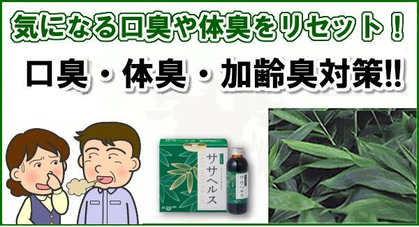 ササヘルスで口臭・体臭・加齢臭対策