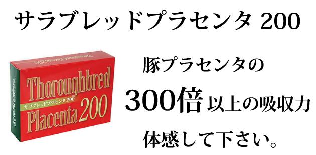 サラブレッドプラセンタ200は豚プラセンタの300倍以上の吸収力