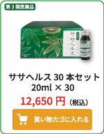 ササヘルス20ml×30本買い物カゴ