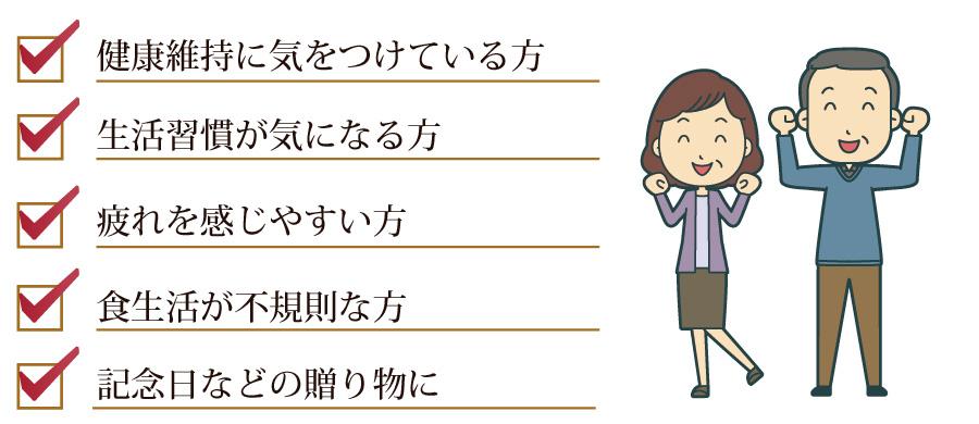 日本山人参はこんな方にオススメです